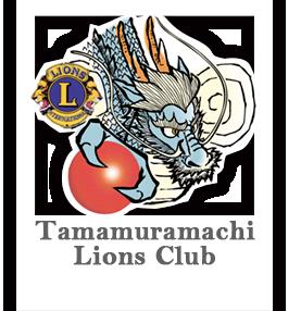 玉村町ライオンズクラブ